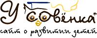 сайт про развитие детей у совенка