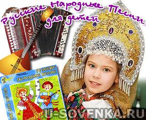 русские песни скачать беспл